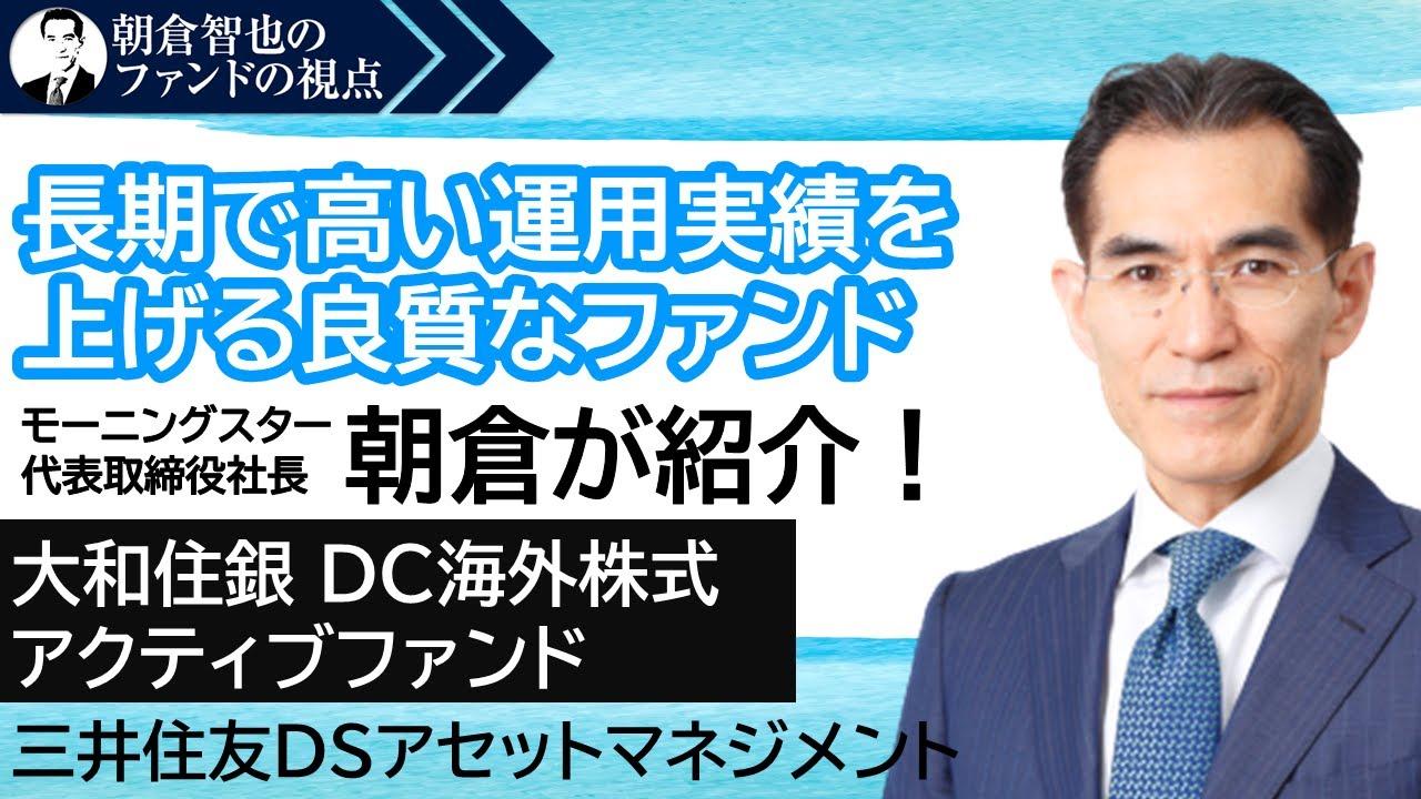 Ds アセット 住友 マネジメント 三井