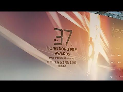 37屆電影金像獎現場直播
