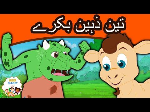 Three Billy Goats Gruff Story In Urdu | Urdu Fairy Tales | Urdu Cartoon | Fairy Tales In Urdu