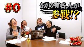 【#00 ガチンコ ザ ホルモン:書類選考編】まさかの人物が2号店に応募してきた!!