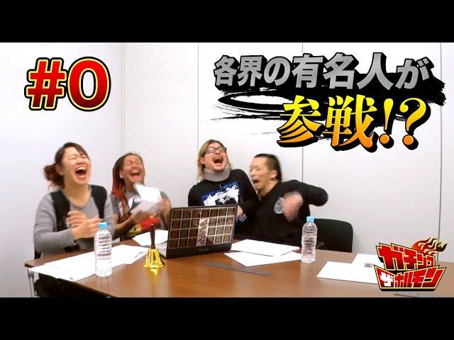 【#00 ホルモンフランチャイズ企画:書類選考編】まさかの人物が2号店に応募してきた!!