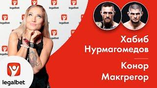 Хабиб Нурмагомедов – Конор Макгрегор: прогноз на смешанные единоборства (MMA) от Анастасии Яньковой