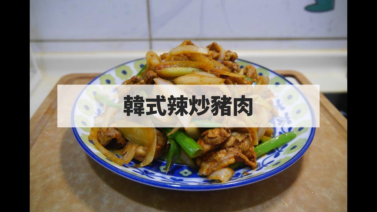 跟著[一日三餐]車大嬸做的韓式辣炒豬肉
