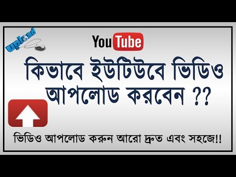 How to Properly Upload Videos on YouTube Bangla | Earn Money From YouTube