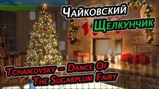 П.И. Чайковский - Щелкунчик (Танец Феи Драже) - Tchaikovsky (на пианино Synthesia cover)