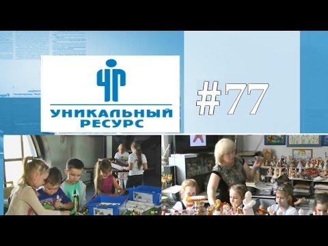 Видео: Уникальный ресурс 77 от 16 сентября 2016