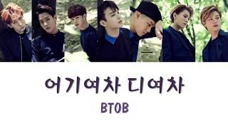 비투비(BTOB) - 어기여차 디여차 가사영상(한국어만)
