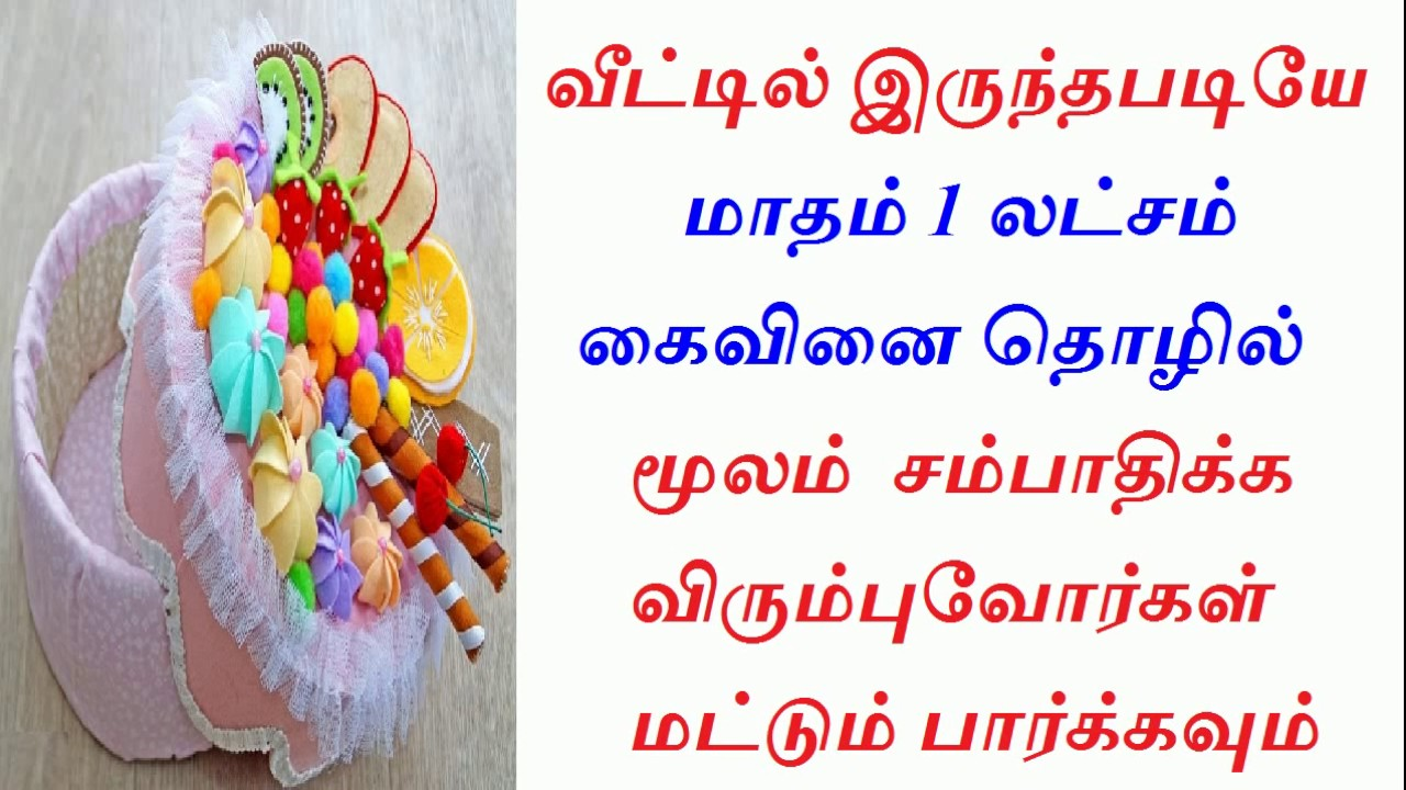 Home based craft business idea in Tamil | Simple craft idea ...