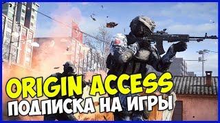 Origin Access на ПК! Подписка на игры EA!