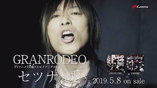GRANRODEO / セツナの愛 - short ver.
