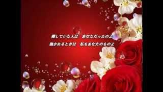 adamoの曲を岩谷時子さんが訳詩され越路吹雪さんが唄われました。クミコ...