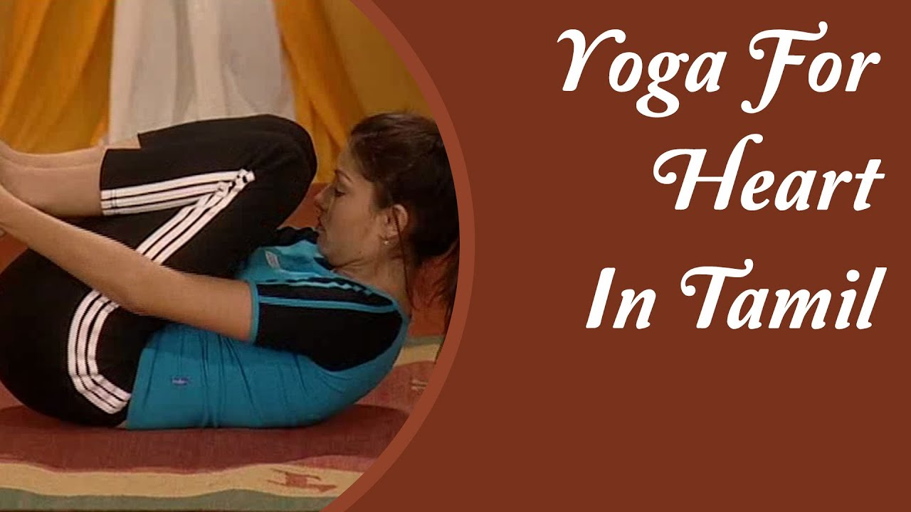 Yoga For Heart Problems