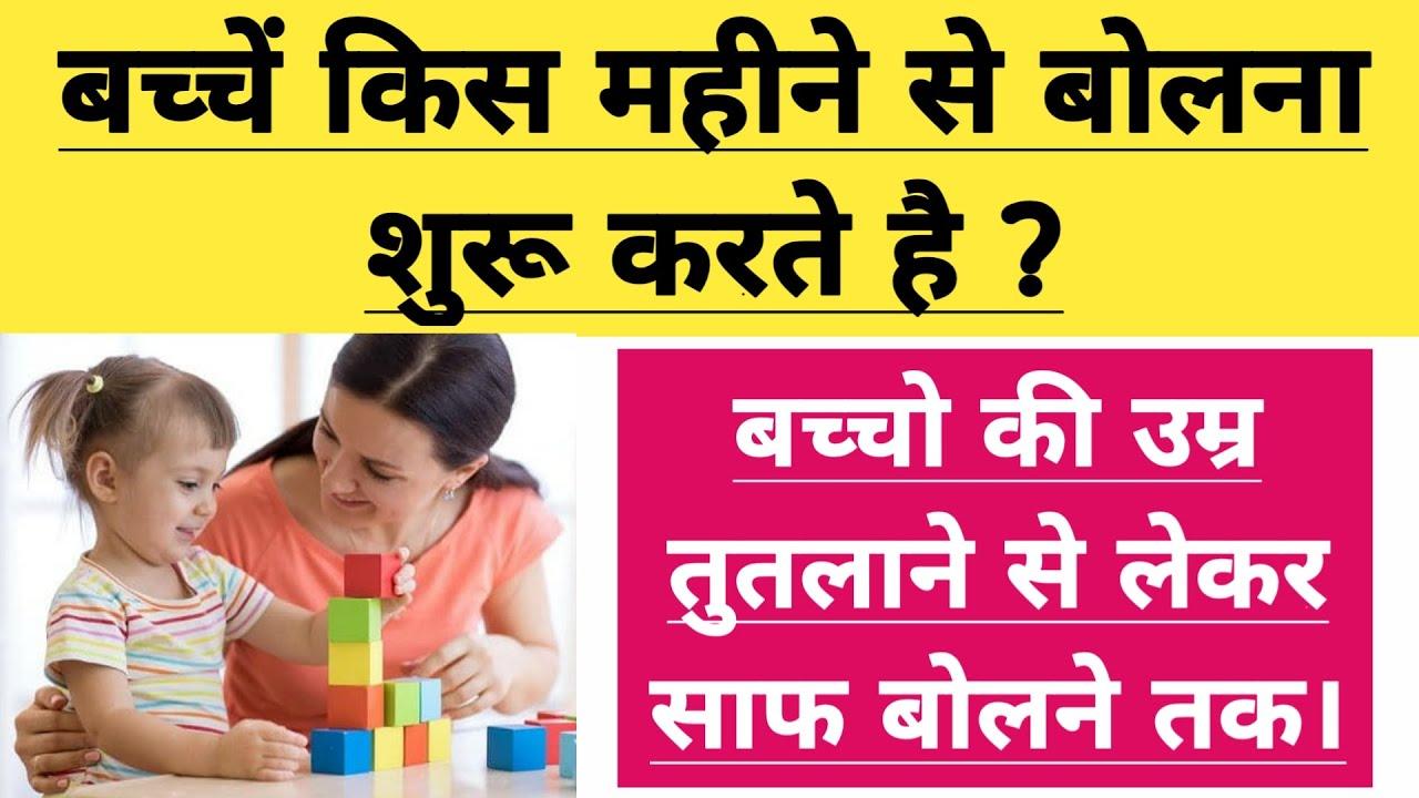 बच्चे कब से बोलना शुरू करते है ? Baby kab se Bolna Shuru karte h | Baccha Kab Bolega.