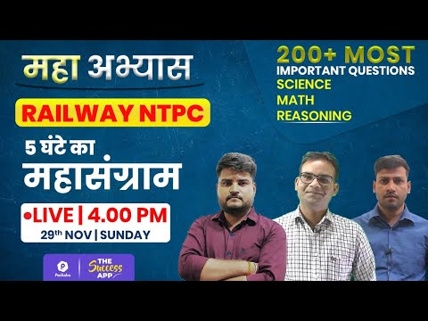 RRB NTPC 2020 Marathon Session | 200+ Most Important Questions