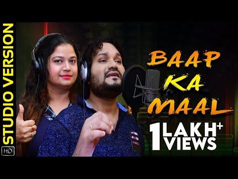 Baap Ka Maal | Studio Version | Odia Album | Humane Sagar | Tapu Mishra | Baidyanath | Nirmal| Arman