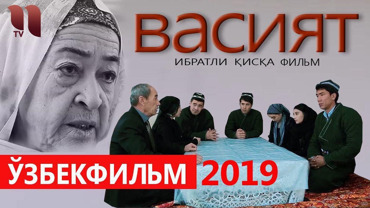 Vasiyat (qisqa metrajli film) | Васият (киска метражли фильм)