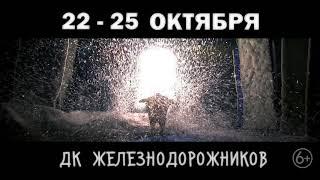 сНежное Шоу Славы Полунина, Россия, Новосибирск, 22-25 октября, ДК Железнодорожников