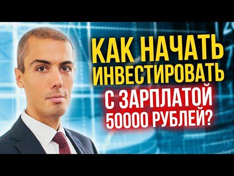 С чего начать инвестирование, имея доход 50 000 рублей | Ответы на вопросы | Куда вложить деньги