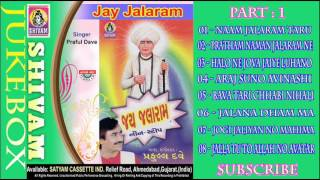 Jalaram Bapa Bhajan || Jay Jalaram (Non-Stop)-By Praful Dave (Part-1) || Original || Gujarati Bhajan