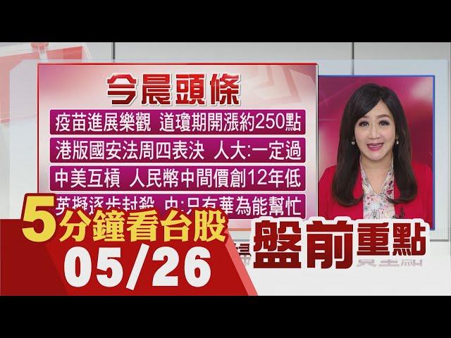 股市資金增 證券劃撥帳戶連6月飆高 傳華為聯韓抗美 備料找上台灣華新科|主播陳韋如|【5分鐘