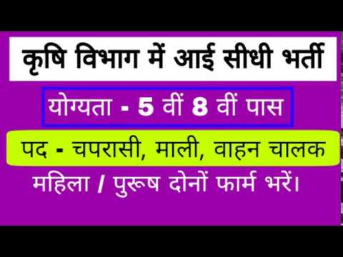 कृषि विभाग सीधी भर्ती 2019// Agriculture Department Job // Agriculture Recruitment 2019 // 8th Pass