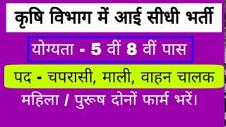 कृषि विभाग सीधी भर्ती 2018 // Agriculture Department job // Agriculture recruitment 2018 // 8th pass