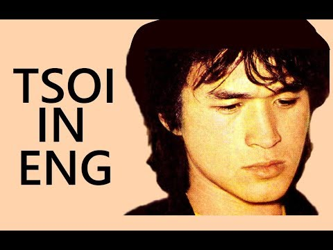 VIKTOR TSOI IN ENGLISH Good Night Cover By S Kuzmenko