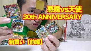 07966-bikkuri_man_thumbnail