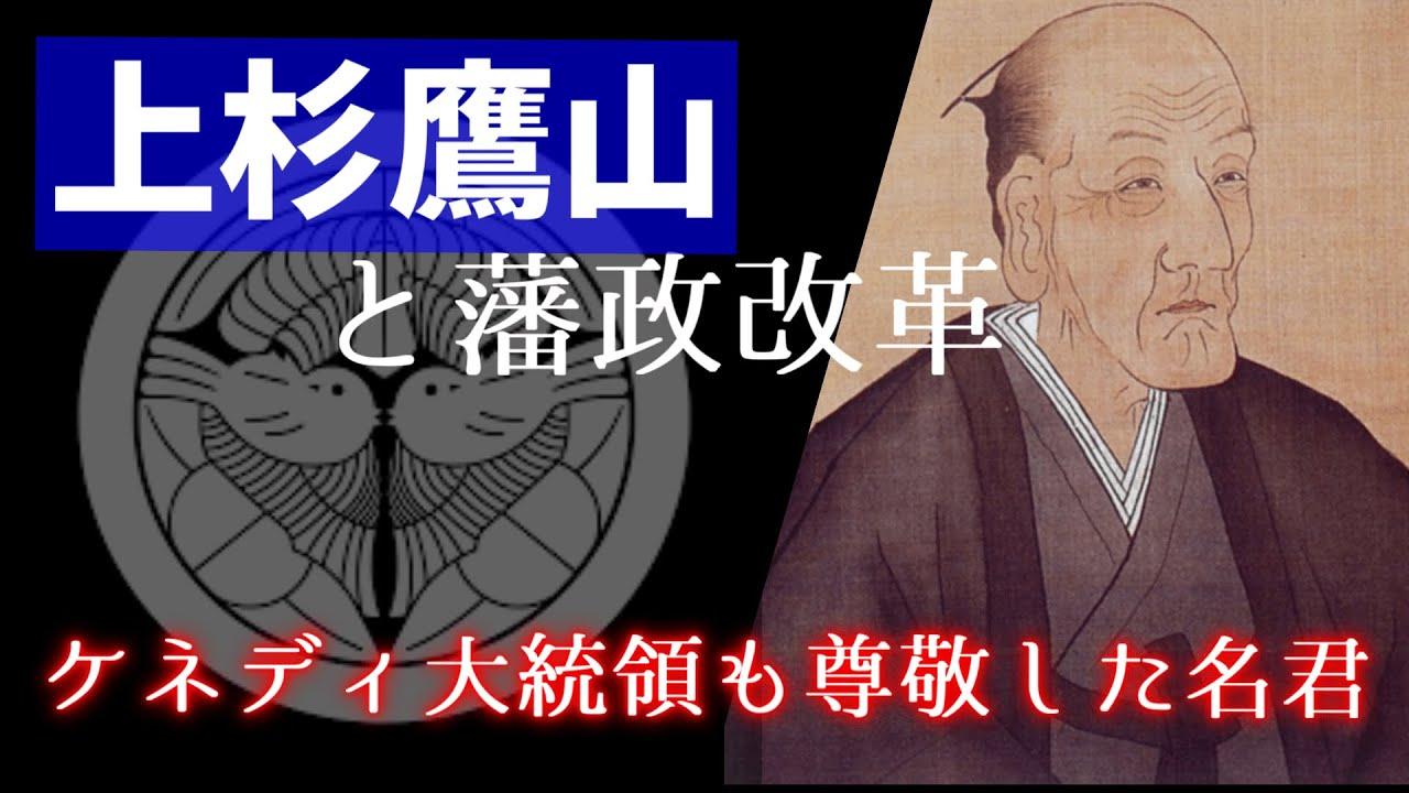 【歴史解説】ゆっくり大江戸 その60 上杉鷹山と藩政改革【江戸時代】