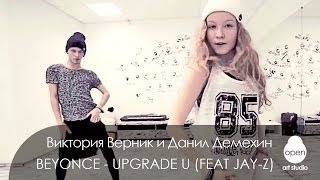 OPEN KIDS: Beyoncé feat. Jay-Z - Upgrade U choreography by Victoria Vernik & Danny Demehin