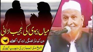 [Funny] Husband wife ki ajeeb fight - Maulana Makki Al Hijazi میاں بیوی کی عجیب لڑائی