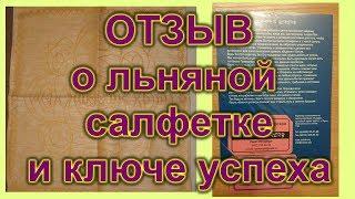 Льняная салфетка и ключ к успеху отзыв Услада Елена Зимина Заречный