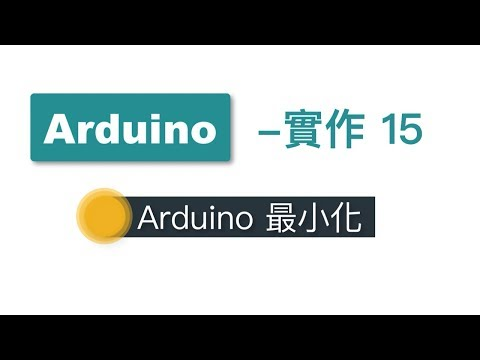 【Arduino教學】實作15- Arduino最小化(燒錄至attiny85)
