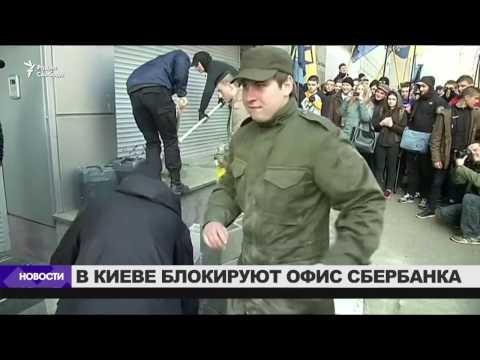 Активисты в Киеве замуровали офис Сбербанка