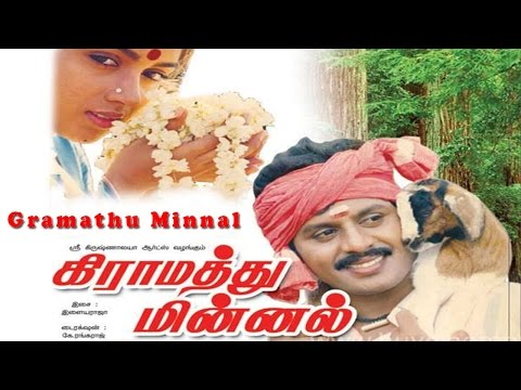 Gramathu Minnal | Tamil Movie 1987 |...