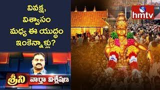 Sabarimala Ayyappa Temple Controversy | News Analysis with Srini | hmtv