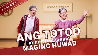 "Maikling Dula | ""Ang Totoo Ay Hindi Maaaring Maging Huwad"" How to Discern the True Christ and False Christs"
