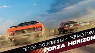 Они доказали, что могут! Forza Horizon 3! Лучшие Гонки!