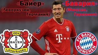 ФУТБОЛ Байер Леверкузен Германия Бавария Мюнхен Германия FIFA19