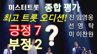 미스터트롯 새 역사! 최고 트롯 오디션! 잘 했다 7가…