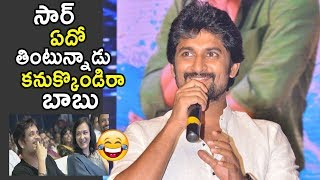 Nani Comments on Nagarjuna At Devadas Audio Launch | #Devadas Movie News | 2018 Latest Telugu Movie