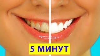 видео Как отбелить зубы в домашних условиях?