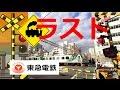 【ラスト踏切】東急池上線、多摩川線 蓮沼/矢口渡~蒲田