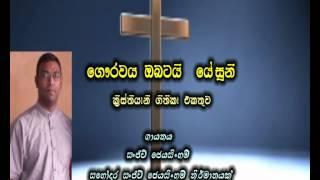 Download Sri Lankan Devotional Hymns Album:' Gaurawaya Obatai Yesuni.........