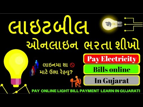 How to Pay Electricity Bill Online In Gujarat (Easy Way to Pay Electricity Bill) in Gujarati Video