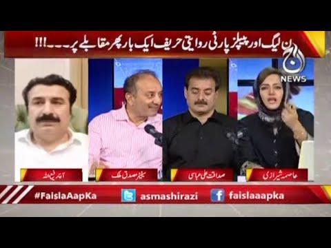 "IMF Ki Pakistan Kay Sath ""Na-Insaafi"" | Faisla Aap Ka with Asma Shirazi | 4 May 2021 | Aaj News"