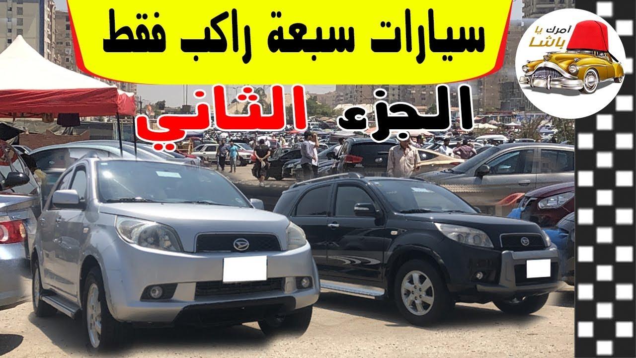 افضل سيارات عائلية ٧ راكب في مصر من سوق السيارات 2019 مع ملك السيارات الجزء الثاني Youtube