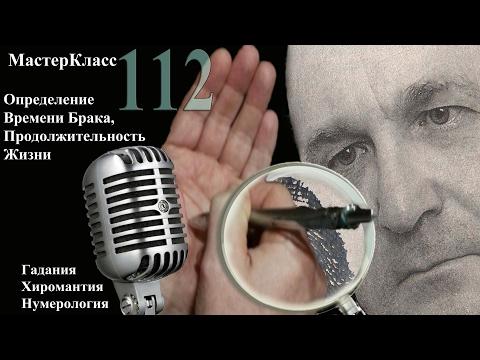 112. Хиромантия. Вопросы Брака (для мужчин) и не только...