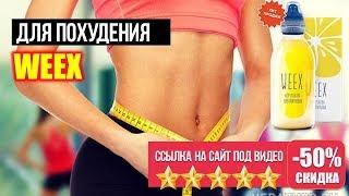 постер к видео Weex Реальные Отзывы. Препарат Для Похудения Weex