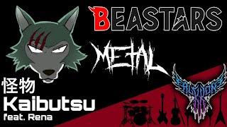 Beastars S2 OP - Kaibutsu / 怪物 (feat. Rena) 【Intense Symphonic Metal Cover】